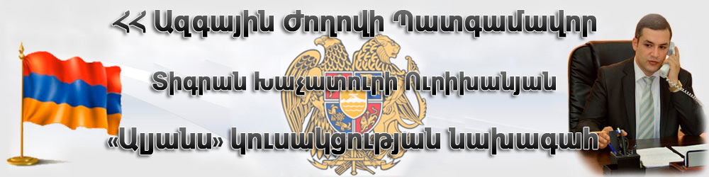Member of Political Council of the Party Prosperous Armenia